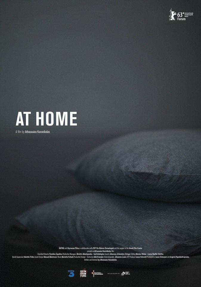 Στο Σπίτι - Αθανάσιου Καρανικόλα
