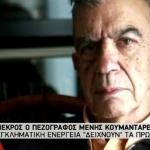 Ο Μενης Κουμανταρεας & οι μυθιστορηματικοι του δαιμονες
